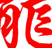Chinese Zodiac Dragon Characteristics  Sticker
