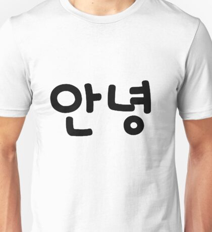 Korean Annyeong (Hello in Korean) black text Unisex T-Shirt