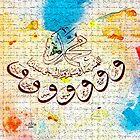 Darood-e-Pak by HAMID IQBAL KHAN
