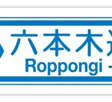 Roppongi-dori, Tokyo Street Sign, Japan Sticker
