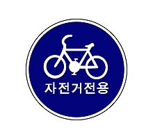Bicycles Only Sign, South Korea Photographic Print