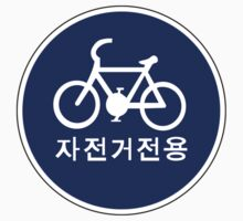 Bicycles Only Sign, South Korea One Piece - Long Sleeve