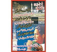 "Tu Ghani az har do aalam""Kalam-e-Iqbal"" Photographic Print"