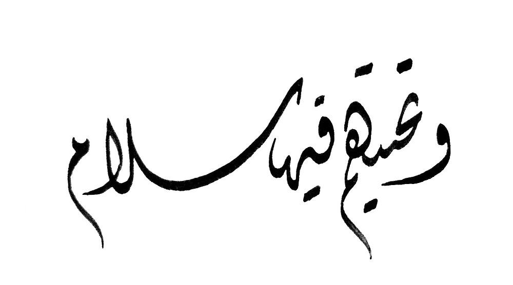 Ve tehiyyetuhum fiha selam! by Emir Isovic