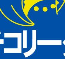 Johto Produce (JP) Sticker