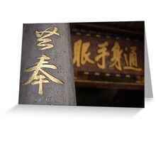 Chinese Characters Greeting Card