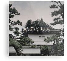 rare japanese smoke palace Metal Print