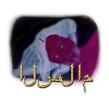 As-Salām  Photographic Print