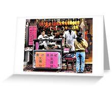 serious sells...fantastic Peking duck...do you dare? Greeting Card