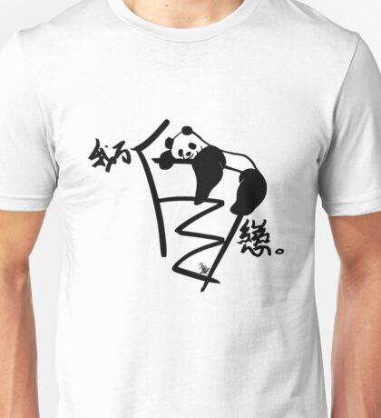 (Not) Narcissistic Panda Unisex T-Shirt