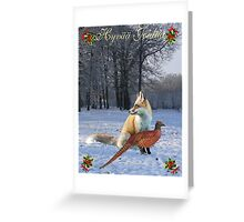 Finish Winter Garden Greeting Card
