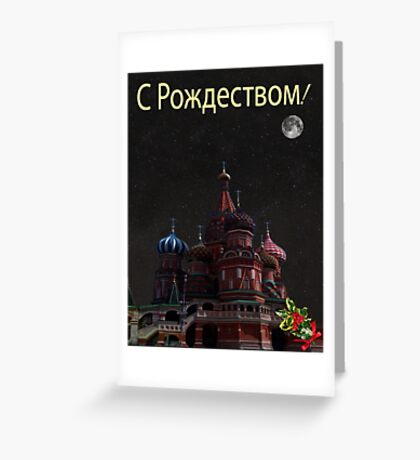 Moscow Russian Merry Christmas Greeting Card