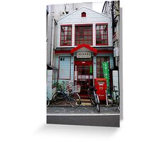 Gion Post Office Greeting Card