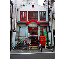 Gion Post Office Photographic Print