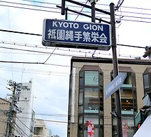This is Gion  by kansaikate
