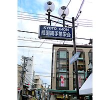 This is Gion  Photographic Print