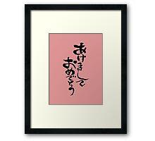 Japanese Framed Print
