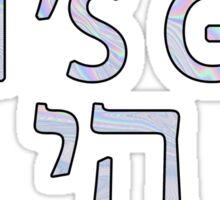 Let's Get High Hebrew Sticker Sticker