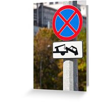 Tow away zone sign. Greeting Card