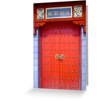 Red China Gate . God Bless America .  CHINA IS COMING!  Cogito ergo sum . Happening. Views (17) favorited (2) Thx! Greeting Card