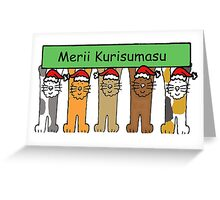 Merii Kurisumasu Happy Xmas in Japanese. Greeting Card