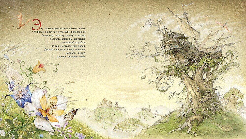 My fairy tale by Natalya   Tabatchikova