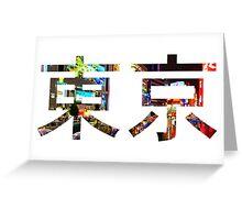 Tokyo Kanji Greeting Card