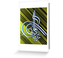 Rabbey Zidni ilma Greeting Card