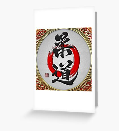 Japanese calligraphy - Judo Greeting Card