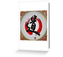 Japanese calligraphy - Michi - Do (Way) Greeting Card