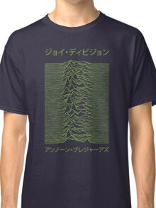 Joy Division - Unknown Pleasures - Japanese - Green Classic T-Shirt
