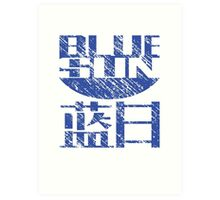 Blue Sun Corporation Logo (Firefly/Serenity, Large) Art Print