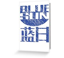 Blue Sun Corporation Logo (Firefly/Serenity, Large) Greeting Card