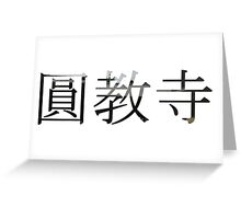 Engyoji Kanji Greeting Card