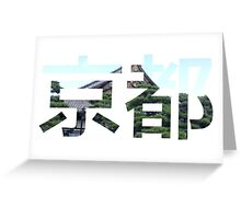 Kyoto Kanji Greeting Card