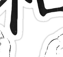 Japanese Kanji: Harmony Sticker