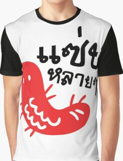 Edible Insect > Tasty Too Much ♦ Saep Lai Lai ♦ Graphic T-Shirt