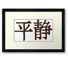 """Serenity"" in Chinese Framed Print"
