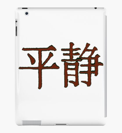 """""""Serenity"""" in Chinese iPad Case/Skin"""