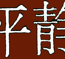 """Serenity"" Logo in Chinese for Dark Colors by Spacestuffplus"