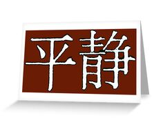 """""""Serenity"""" Logo in Chinese for Dark Colors Greeting Card"""