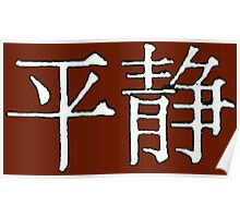 """""""Serenity"""" Logo in Chinese for Dark Colors Poster"""