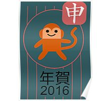Chinese New Year 2016: The year of the MONKEY! Poster