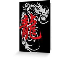Chinese Zodiac Dragon Symbol Greeting Card