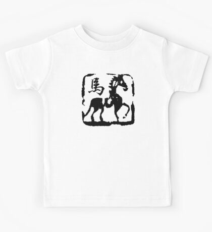 Year of The Horse Abstract Kids Tee