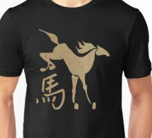 Year of The Wood Horse 2014 & 1954 Unisex T-Shirt