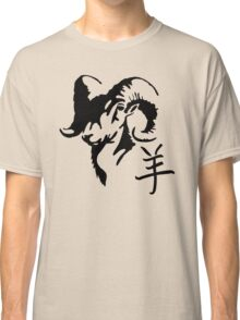 Year of The Sheep/Goat/Ram Classic T-Shirt