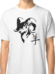 Year of The Sheep/Goat/Ram Classic T-Shirt