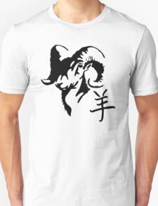 Year of The Sheep/Goat/Ram Unisex T-Shirt