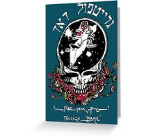 The Dead From Israel for Dark Colors Greeting Card